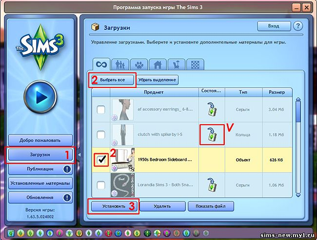лаунчер Sims 3 скачать - фото 10
