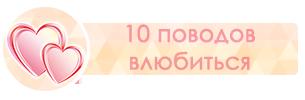 10 поводов влюбиться
