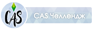 CAS Челлендж