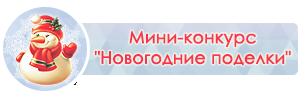 Мини-конкурс Новогодние поделки