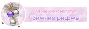 Мини-конкурс Зимние рифмы