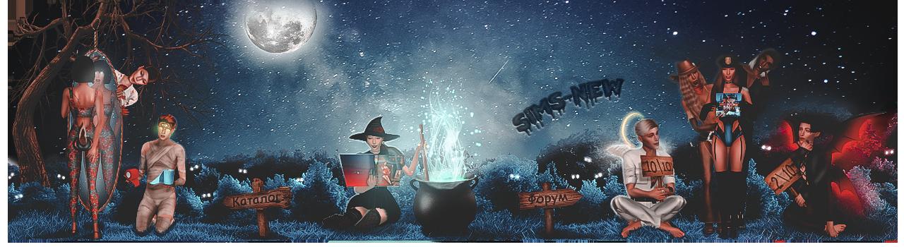 sims-new.my1.ru